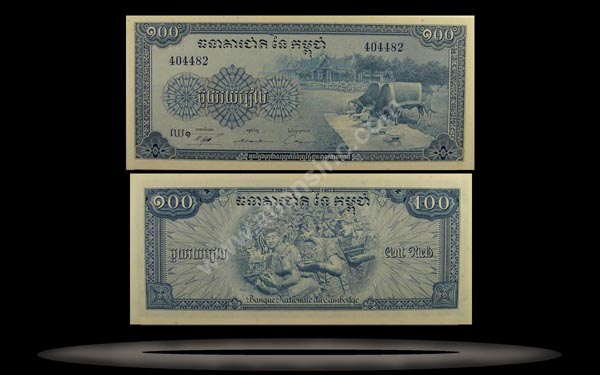 Cambodia Banknote, 100 Riels, ND (1956-72), P#13a