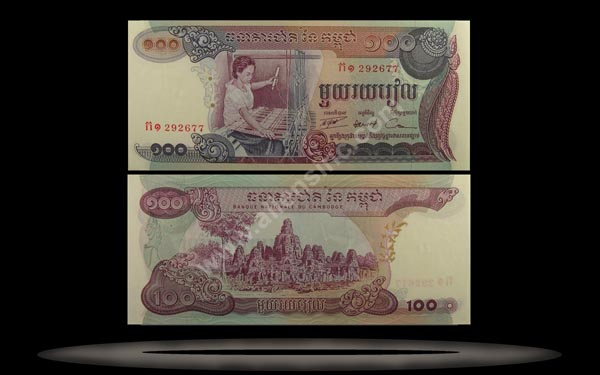 Cambodia Banknote, 100 Riels, ND (1973), P#15a