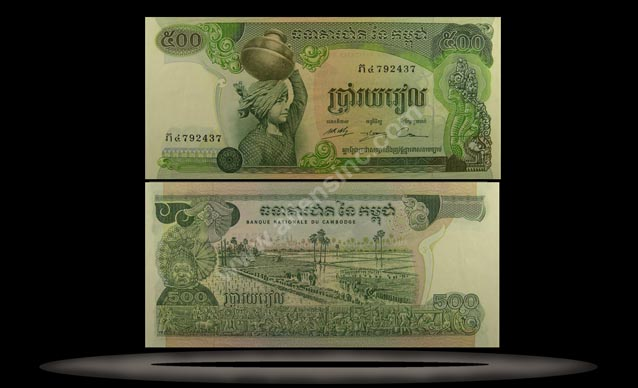 Cambodia Banknote, 500 Riels, ND (1975), P#16a