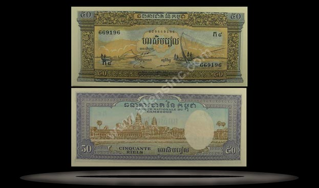 Cambodia Banknote, 50 Riels, ND (1956-72), P#7d MAIN