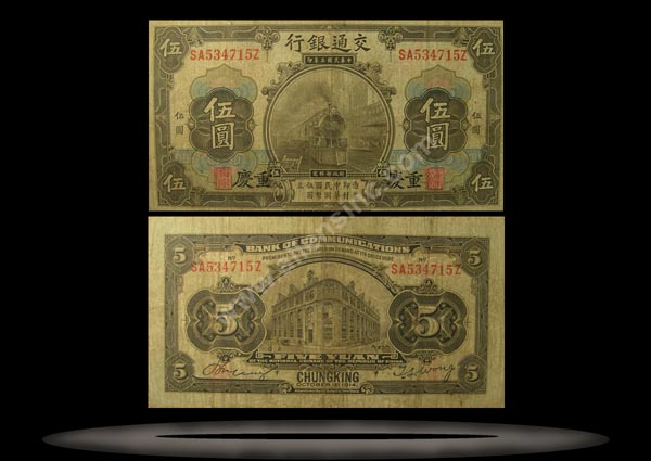 Bank of Communications, China Banknote, 5 Yuan, 1.10.1914, P#117n