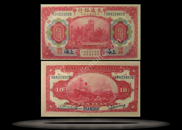 Bank of Communications, China Banknote, 10 Yuan, 1.10.1914, P#118q MAIN