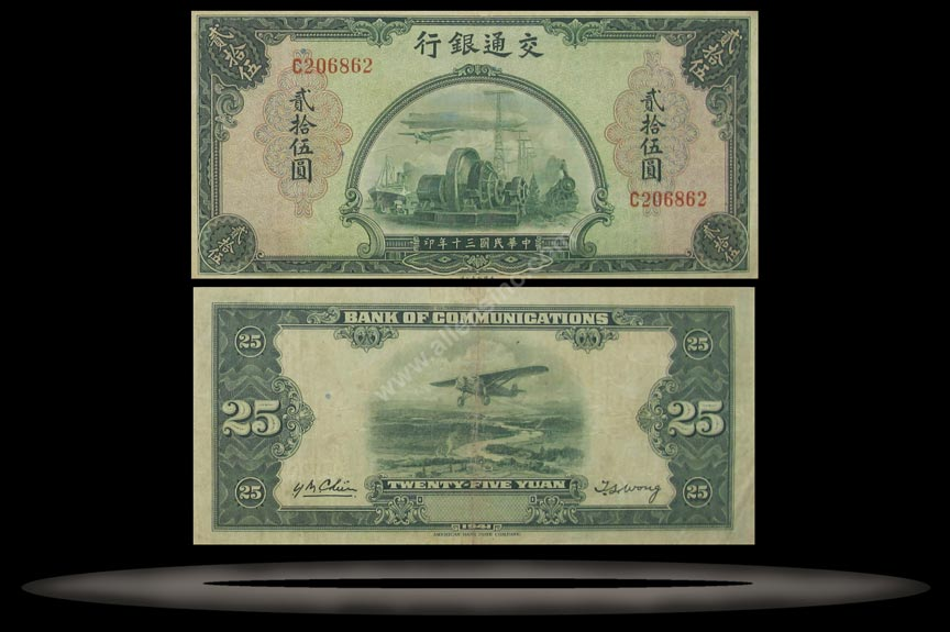 Bank of Communications, China Banknote, 25 Yuan, 1941, P#160