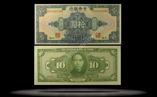 Central Bank of China Banknote, 10 Dollars, 1928, P#197f