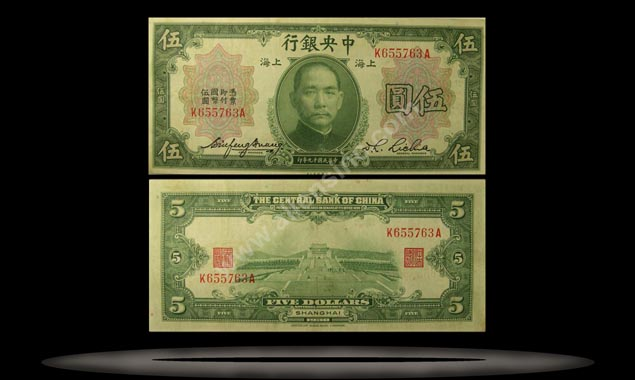 Central Bank of China Banknote, 5 Dollars, 1930, P#200d