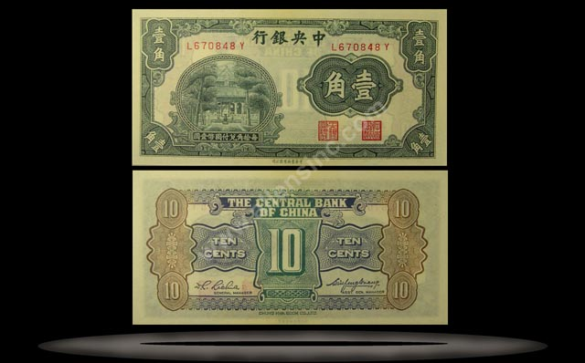 Central Bank of China Banknote, 10 Cents, ND (1931), P#202