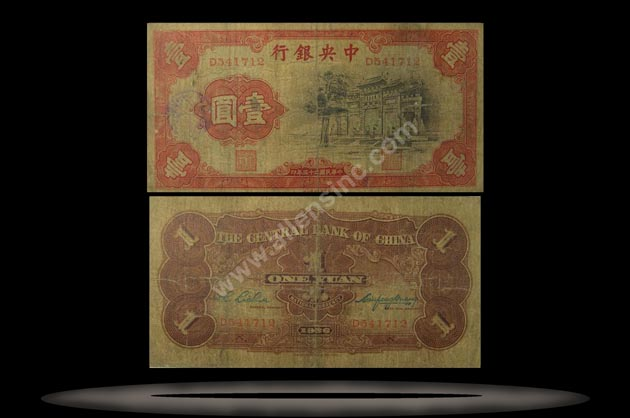 Central Bank of China Banknote, 1 Yuan, 1936, P#210