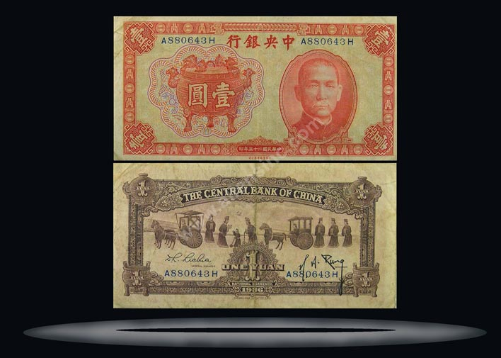 Central Bank of China Banknote, 1 Yuan, 1936, P#211a