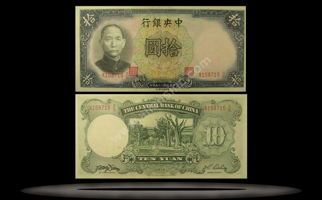 Central Bank of China Banknote, 10 Yuan, 1936, P#214c
