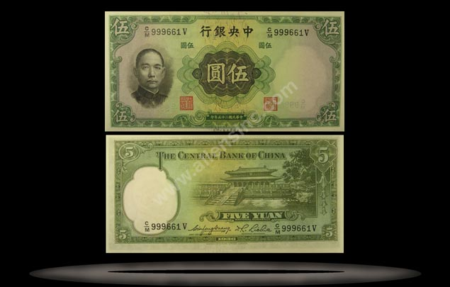 Central Bank of China Banknote, 5 Yuan, 1936, P#217a