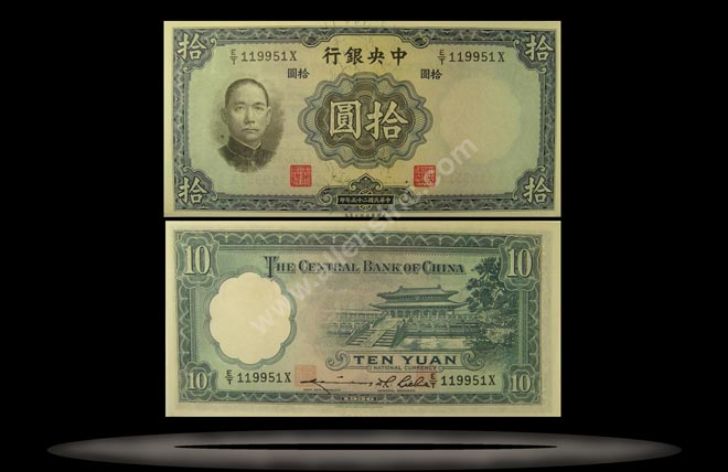 Central Bank of China Banknote, 10 Yuan, 1936, P#218a