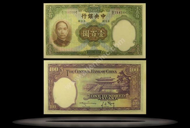Central Bank of China Banknote, 100 Yuan, 1936, P#220a