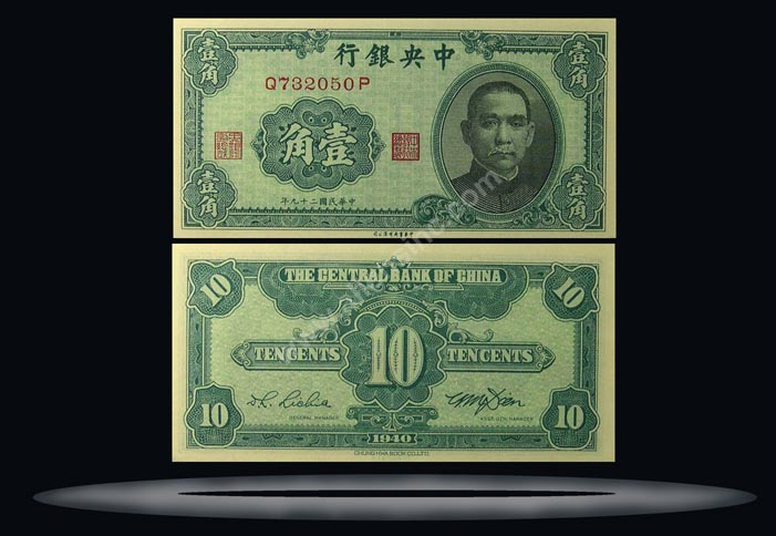 Central Bank of China Banknote, 10 Cents, 1940, P#226