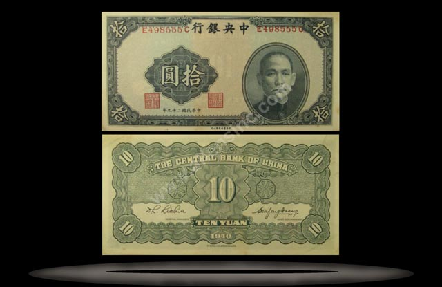 Central Bank of China Banknote, 10 Yuan, 1940, P#228 MAIN