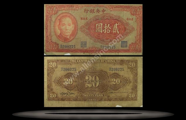 Central Bank of China Banknote, 20 Yuan, 1941, P#240b