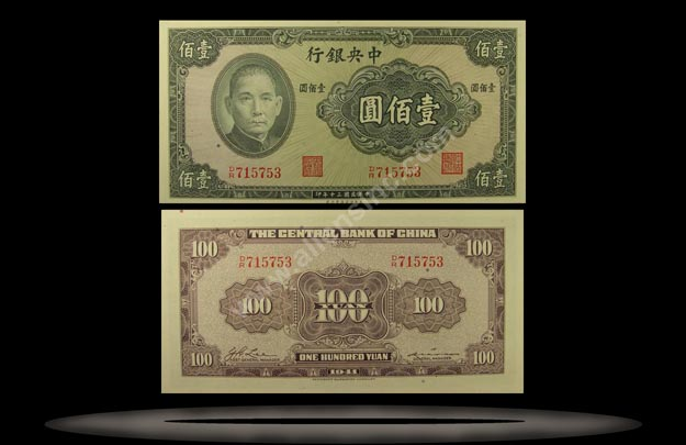 Central Bank of China Banknote, 100 Yuan, 1941, P#243a