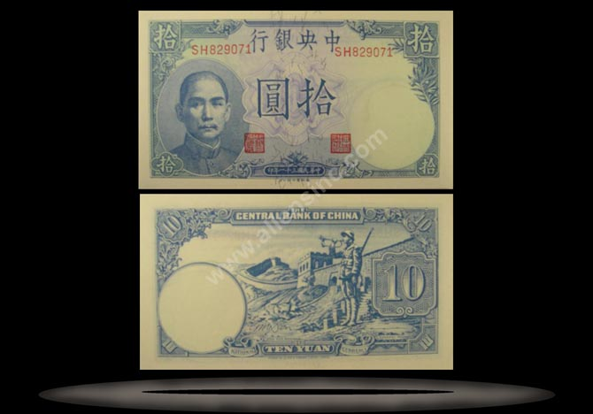 Central Bank of China Banknote, 10 Yuan, 1942, P#245a