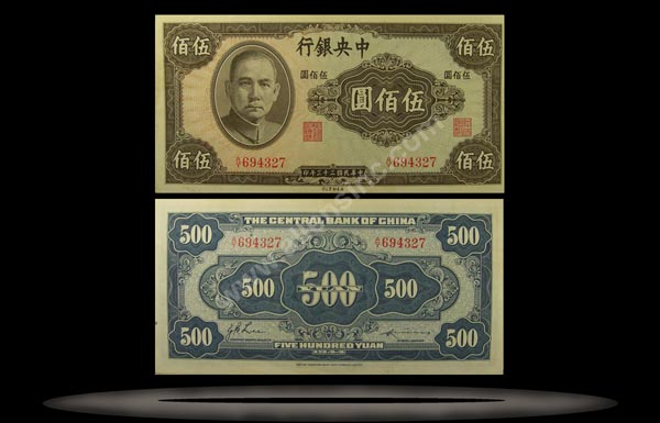 Central Bank of China Banknote, 500 Yuan, 1944, P#267