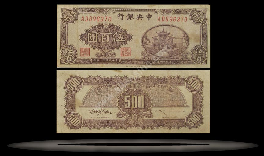 Central Bank of China Banknote, 500 Yuan, 1945, P#285 MAIN