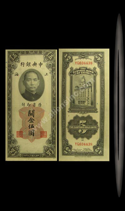 Central Bank of China Banknote, 5 CGU, 1930 (1947), P#326d