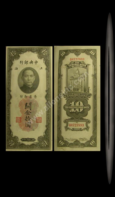 Central Bank of China Banknote, 10 CGU, 1930 (1947), P#327d