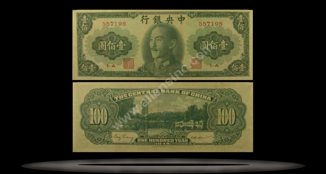 Central Bank of China Banknote, 100 Yuan, 1948, P#406