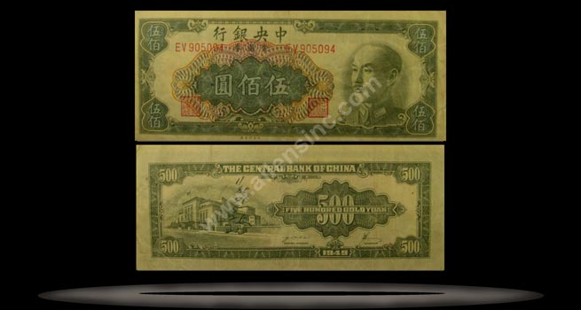Central Bank of China Banknote, 100 Yuan, 1949, P#409