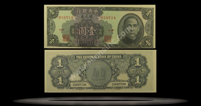 Central Bank of China Banknote, 1 Dollar, 1949, P#441