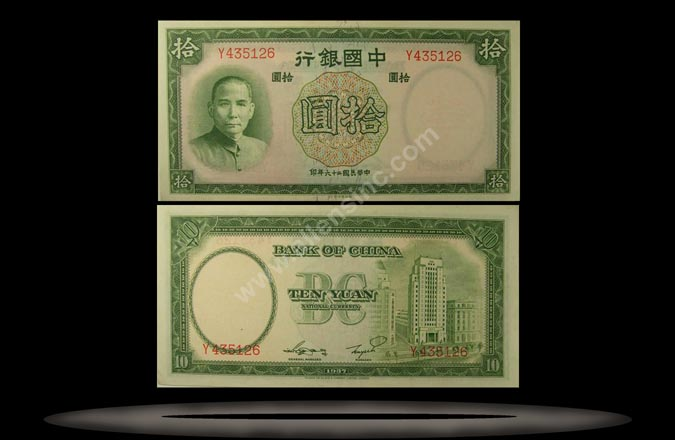 Bank of China Banknote, 10 Yuan, 1937, P#81