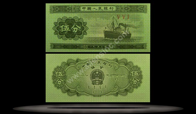 Peoples Republic of China Banknote, 5 Fen, 1953, P#862b