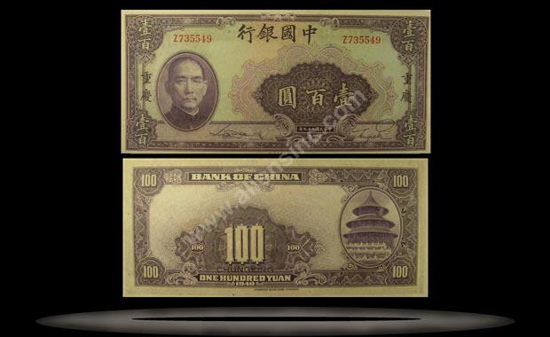 Bank of China Banknote, 100 Yuan, 1940, P#88b