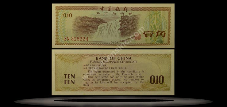 Bank of China, Foreign Exchange Certificates Banknote, 10 Fen, 1979, P#1a
