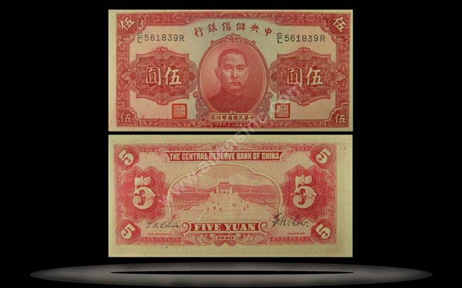 Central Reserve Bank (Puppet), China Banknote, 5 Yuan, 1940, P#10e