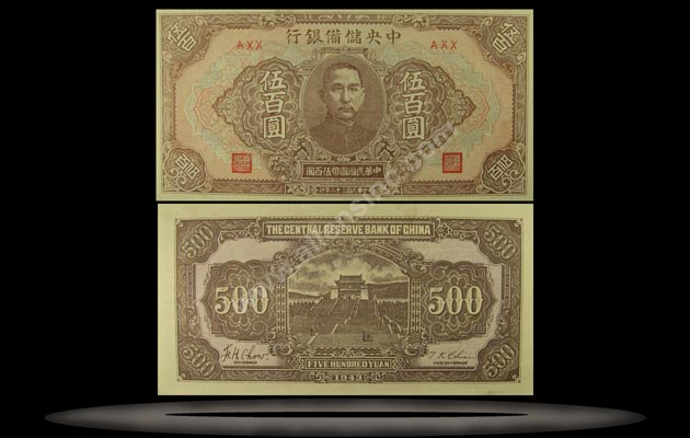 Central Reserve Bank (Puppet), China Banknote, 500 Yuan, 1943, P#24Aa