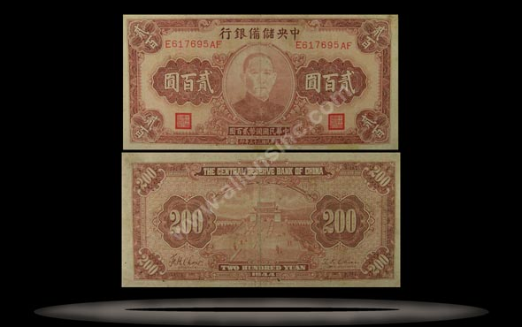 Central Reserve Bank (Puppet), China Banknote, 200 Yuan, 1944, P#30a