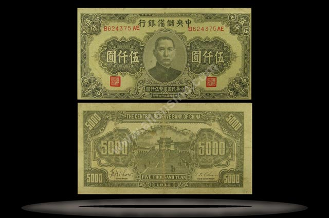 Central Reserve Bank (Puppet), China Banknote, 5000 Yuan, 1945, P#40a MAIN