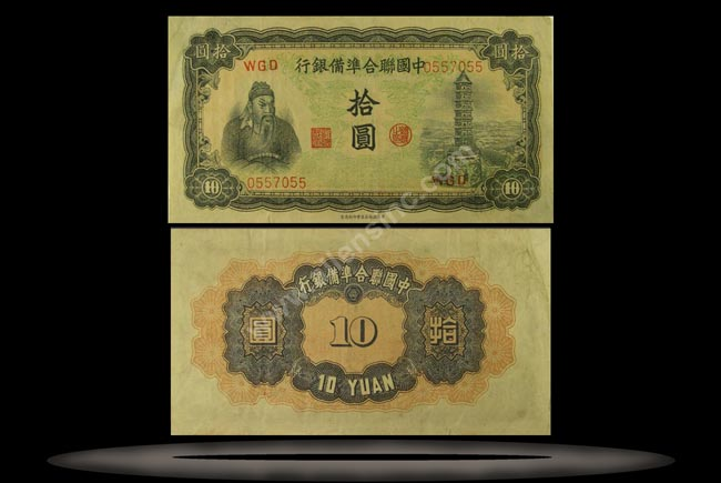 Federal Reserve Bank (Puppet), China Banknote, 10 Yuan, ND (1943), P#76a