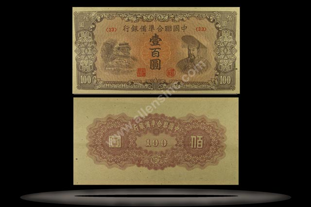 Federal Reserve Bank (Puppet), China Banknote, 100 Yuan, ND (1945), P#88a
