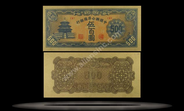 Federal Reserve Bank (Puppet), China Banknote, 500 Yuan, ND (1945), P#90