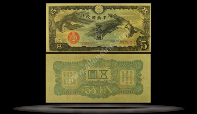 Japanese Imperial Government (Military), China Banknote, 5 Yen, ND (1940), P#17a