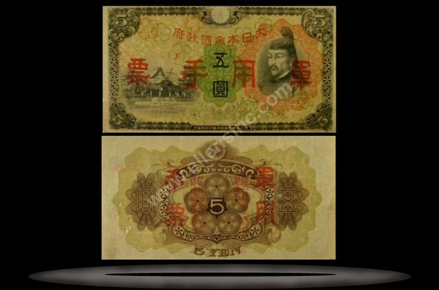 Japanese Imperial Government (Military), China Banknote, 5 Yen, ND (1938), P#25b