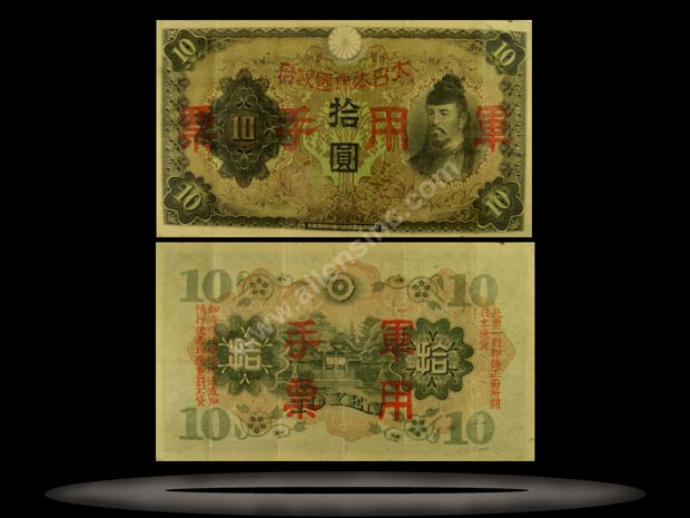 Japanese Imperial Government (Military), China Banknote, 10 Yen, ND (1938), P#27a
