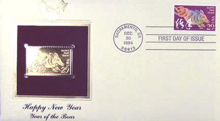 #2876 29¢ Year of the Boar - Gold-Foil First Day Cover