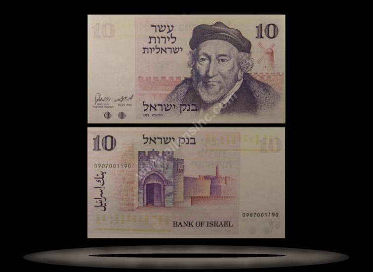 Israel Banknote, 10 Lirot, 1973/5733, P#39a