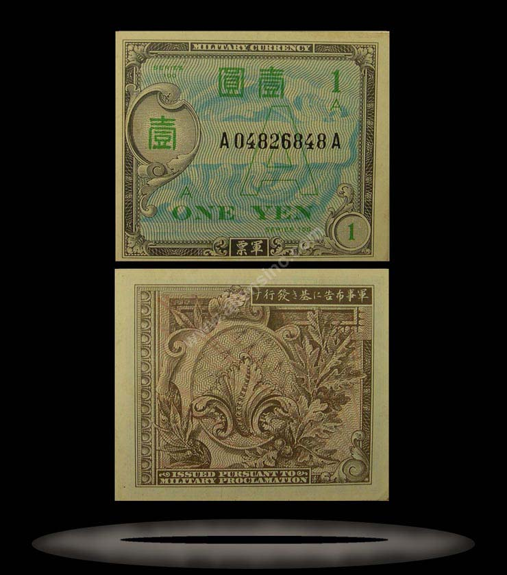 Allied Military Currency, Japan Banknote, 1 Yen, ND (1946), P#66 MAIN