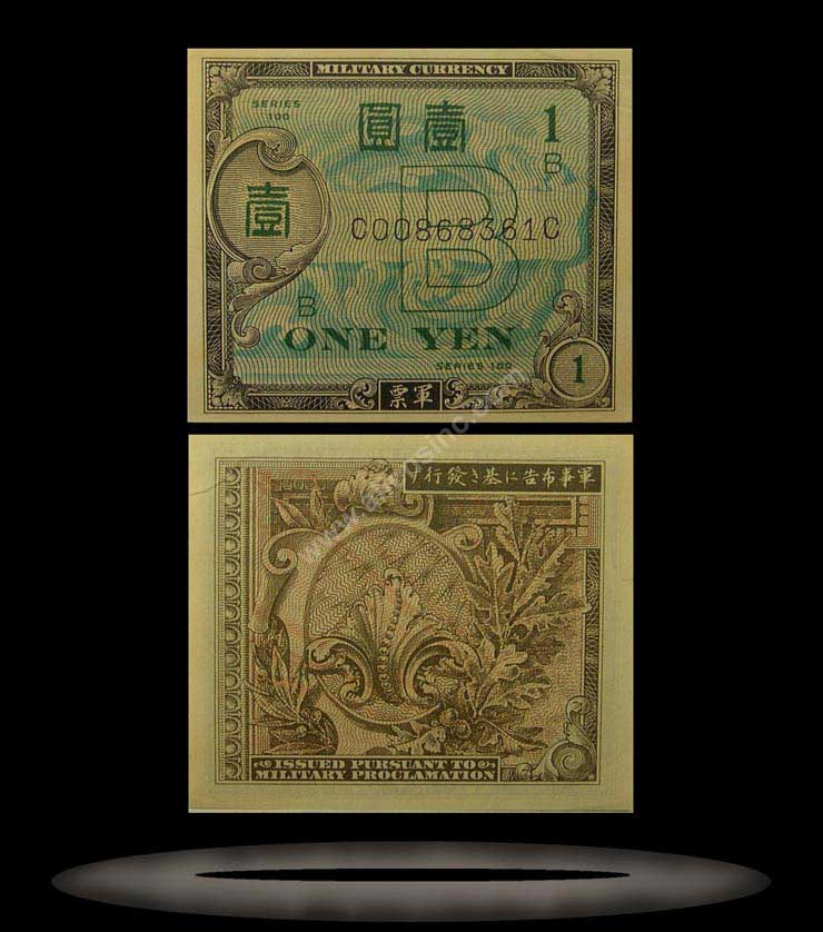 Allied Military Currency, Japan Banknote, 1 Yen, ND (1945), P#67a