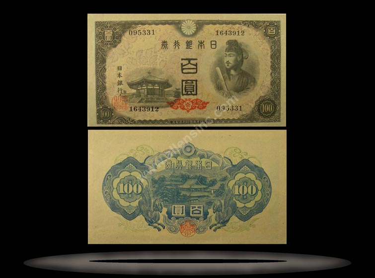 Japan Banknote, 100 Yen, ND (1946), P#89b MAIN