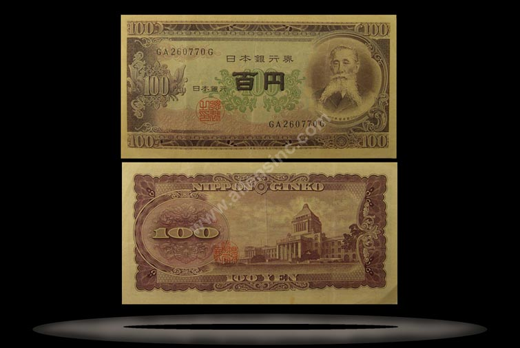 Japan Banknote, 100 Yen, ND (1953), P#90a MAIN