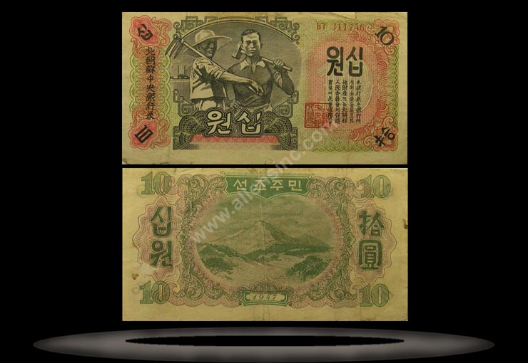 Korea, North Banknote, 5 Won, 1947, P#10b