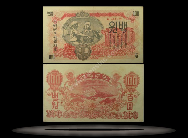 Korea, North Banknote, 100 Won, 1947, P#11a
